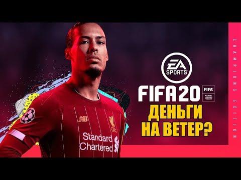 FIFA 20. ДЕНЬГИ НА ВЕТЕР?