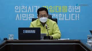 [LIVE] 수능ㆍ연말 대비 코로나19 집중 방역 관련 인천시장 지대본회의 모두발언