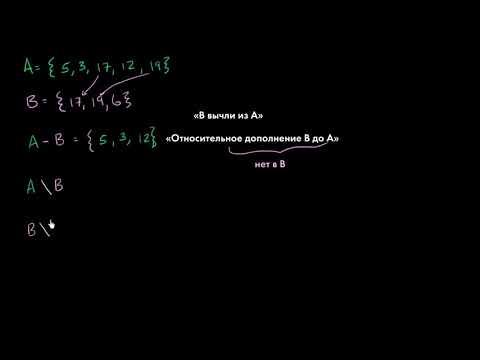 Разность множеств (видео 3) | Множества |  Алгебра