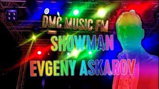 DMC Music fm - Evgeny Askarov. Showman (Евгений Аскаров)