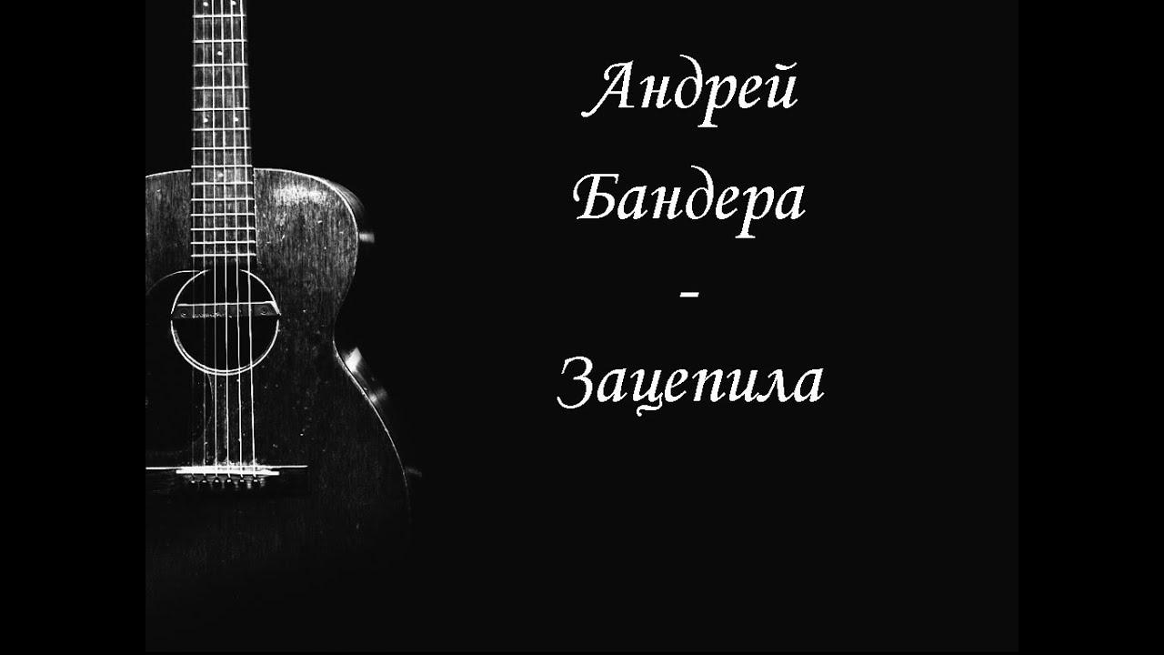 АНДРЕЙ БАНДЕРА ЗАЦЕПИЛА ЗАМАНИЛА ЗААРКАНИЛА СКАЧАТЬ БЕСПЛАТНО