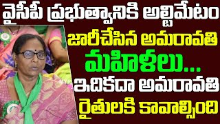 All Party Women Form a Group To Save Amaravati | Public Opinion on AP Capitals Decentralization