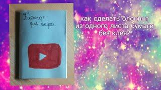 Как сделать мини блокнот из ОДНОГО ЛИСТА бумаги БЕЗ КЛЕЯ?/Steep Katya