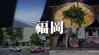 [VLOG] 1년 전, 첫 후쿠오카 여행 │ 1박 2일…