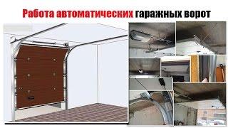 видео Статьи по автоматическим воротам