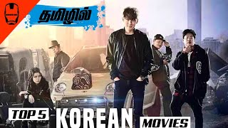 Top 5 Korean Movies in Tamil Dubbed | தரமான திரைப்படங்கள் | Dubhoodtamil