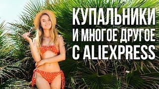 видео Купальник – Купить Купальник недорого из Китая на AliExpress