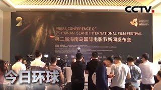 [今日环球]第二届海南岛国际电影节今天开幕| CCTV中文国际