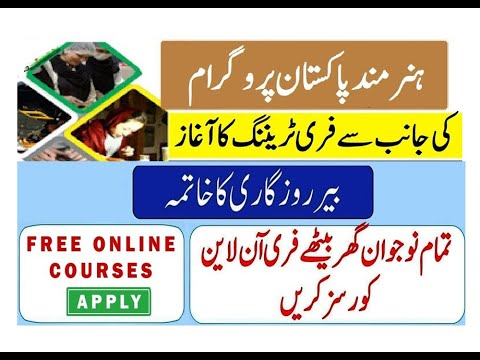 navttc-kamyab-jawan-free-online-courses-for-pakistani-youth,-how-to-apply-navttc-free-online-courses