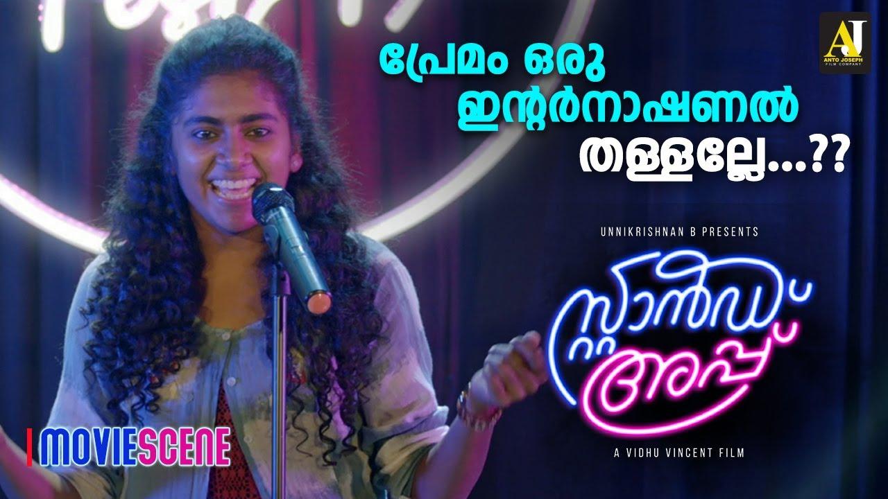 പ്രേമം ഒരു ഇന്റർനാഷണൽ തള്ളല്ലേ ?? | Stand  Up Movie Scene | Rajisha Vijayan | Nimisha Sajayan