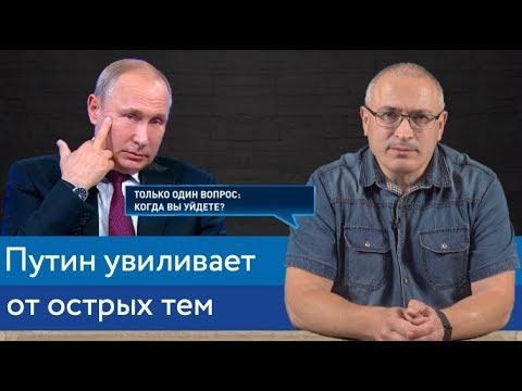 Путин увиливает от острых тем | Блог Ходорковского о прямой линии 2019 | 14+