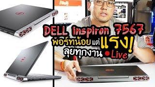 Review Dell Inspiron 7567 i7-7700HQ  GTX1050ti  รีวิวโนตบุคพอร์ทน้อยสุดแรง ลุยทุกเกมส์ ทุกงาน Live