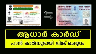 How to link Aadhar card with PAN Card
