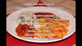 Филе курицы рецепты как вкусно приготовить