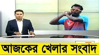 Bangla Sports News Today 17 October 2018 Bangla Latest Sports News bd cricket news update bdSPORTSTv