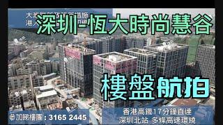 恆大時尚慧谷|鐵路沿線優質物業|香港銀行按揭