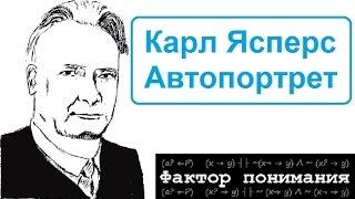 Карл Ясперс - Автопортрет [Фактор понимания]