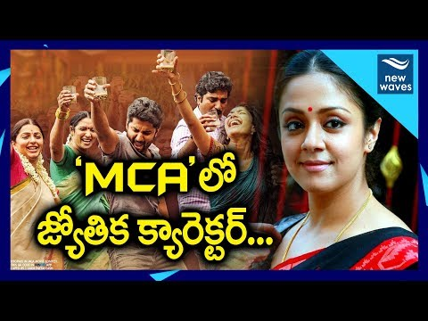 Actress Jyothika Role In MCA (Middle Class...