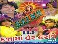 DJ Dashama Juke Box | Gujarati DJ Dashmaa Song | Ft. Badal Kumar