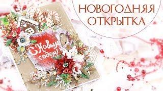 НОВОГОДНЯЯ ОТКРЫТКА своими руками/ Скрапбукинг /Christmas card step by step