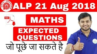 RRB ALP (21 Aug 2018, All Shifts) Maths Questions || Expected Questions || Day #7