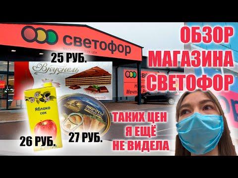 Светофор магазин каталог закупка продуктов. Цены МАЙ 2020