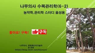 나무의사, 수목관리학(농약학)스터디녹음(6-2) 식물보호기사, 농촌지도사