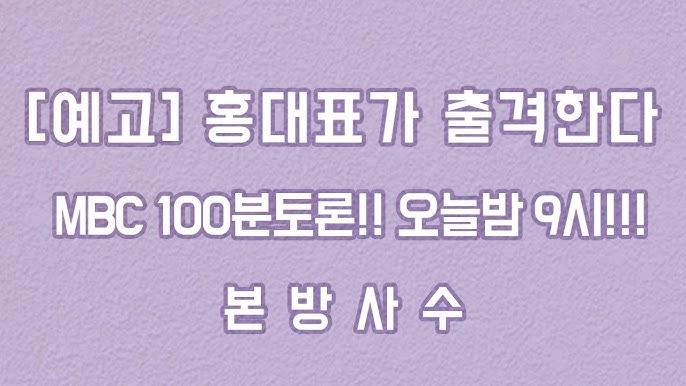 [10월 22일] 20주년 특집 백분토론 예고(제공:MBC)