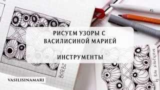 Инструменты для рисования узоров зентангл и дудлинг