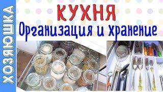 КУХНЯ ✅ ОРГАНИЗАЦИЯ И ХРАНЕНИЕ | Что в моих кухонных ящиках ?