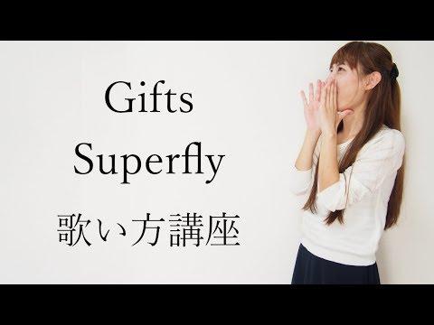 Gifts Superfly Nコン課題曲 歌い方講座 いくちゃんねる ギフト
