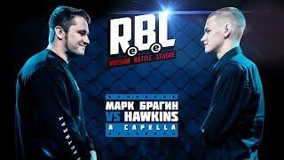 RBL: МАРК БРАГИН VS HAWKINS (LEAGUE1, RUSSIAN BATTLE LEAGUE)