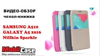Чехол (книжка) для Samsung A510 Galaxy A5 2016 Nillkin Sparkle обзор