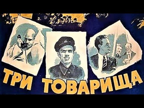 Три товарища 1935 / Three Friends (Three Comrades) streaming vf