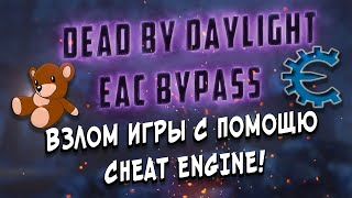 EAC BYPASS 3.4.2+ × Cheat Engine × Взлом Dead By Daylight!