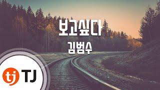 [TJ노래방 / 여자키] 보고싶다 - 김범수 (I Miss You - Kim Bum Soo) / TJ Karaoke
