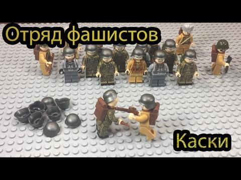 Фашистская армия!! Новые немецкие каски для солдат!! (Обзор)