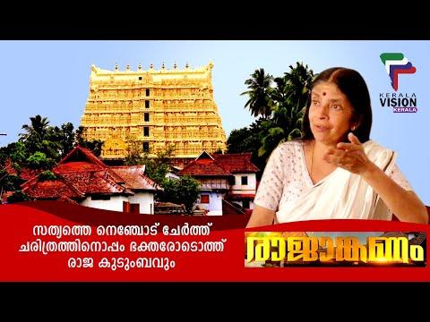 Uthradom Thirunal Marthanda Varma S Car