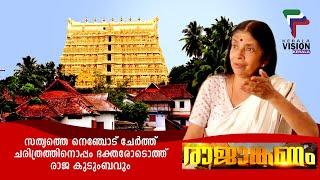 രാജാങ്കണം | കവടിയാര് കൊട്ടാരം |  RAJANGANAM | KOWDIAR PALACE | DOCUMENTARY