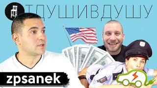 ZPsanek про взятку ментам, полицейскую в пoрNo, побег vitalino1980 в США и электрокары в Украине