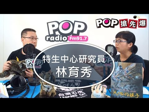 2019-06-26《POP搶先爆》朱學恒專訪 農委會特有生物研究保育中心助理研究員 林育秀