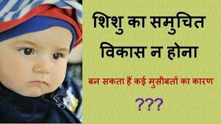 शिशु का विकास ना होना है मुसीबतों का कारण/reason for slow growth and development of baby in the womb