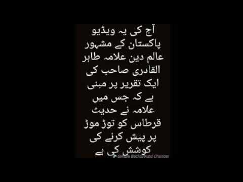 دفاع حدیث قرطاس اور طاہر القادری کو منہ توڑ جواب|بزبان علامہ سید مختار حسین جعفری
