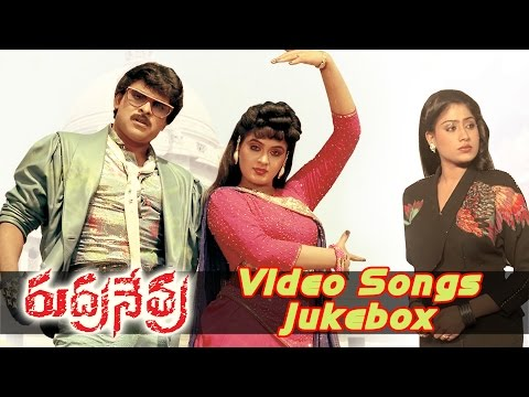 Rudranetra Movie Video Songs || Jukebox || Chiranjeevi, Vijayashanti, Radha