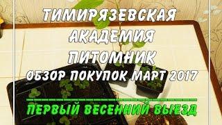 Тимирязевский питомник. ☀️ОБЗОР покупок март 2017 ????