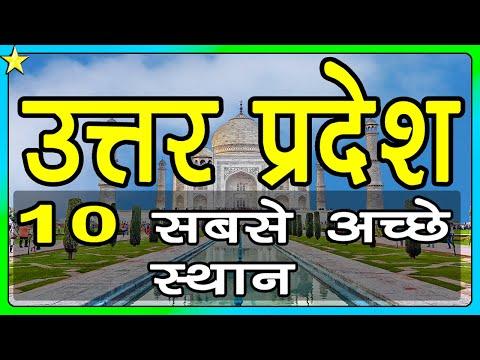 10 Amazing Places To Visit In Uttar Pradesh 👈  उत्तर प्रदेश 10 प्रमुख स्थान  Hindi Video   #10ON10