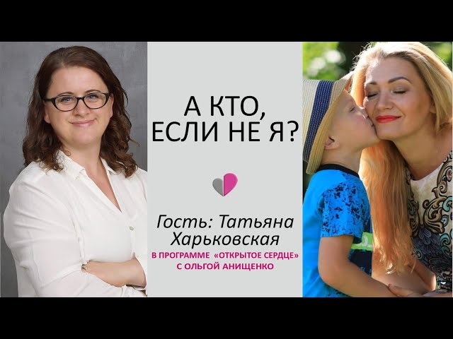 А КТО, ЕСЛИ НЕ Я? - Свидетельство Татьяны Харьковской о лечении ребёнка ДЦП и своего здоровья