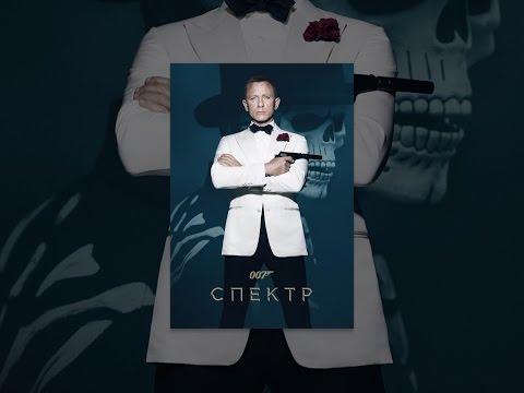 ВЛОГ: 007 Спектр - Мой отзыв о фильме