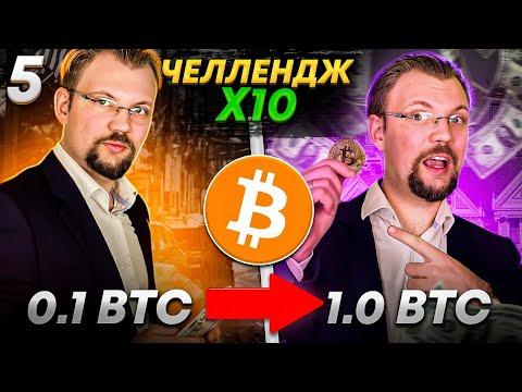 Торгую альткоины и биткоин на Binance! 0.1 BTC в 1 BTC. Какие токены я покупаю на этой неделе. #5