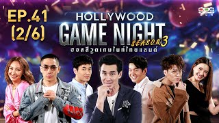 HOLLYWOOD GAME NIGHT THAILAND S.3 | EP.41 โต้ง,คาริสา,แสตมป์Vsนนท์,ดาวโอเกะ,ไอซ์ [2/6] | 08.03.63